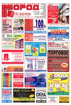 Город рекламы, газета