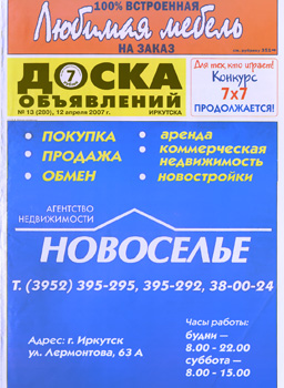 Доска объявлений Иркутска, газета