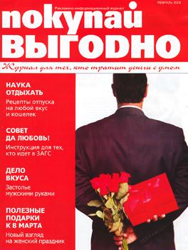 Покупай выгодно, журнал