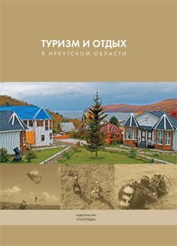 Туризм и отдых в Иркутской области, каталог-справочник
