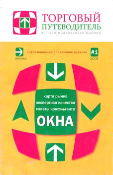 Торговый путеводитель, справочно-информационное издание