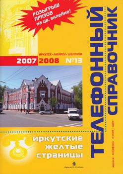 Иркутские желтые страницы, телефонный справочник