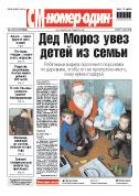 СМ номер один, газета