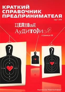 Краткий справочник предпринимателя, журнал