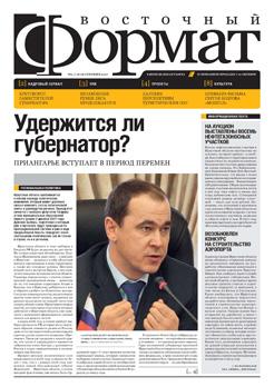 Восточный формат, деловая газета