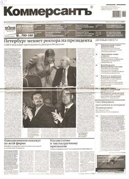 Коммерсант, газета