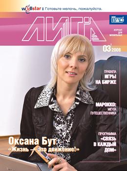 Лига V, журнал