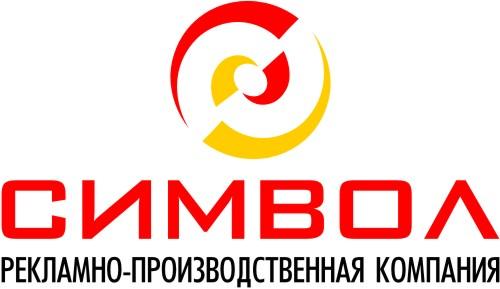 Символ, рекламно-производственная компания
