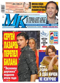 МК в Приангарье, газета