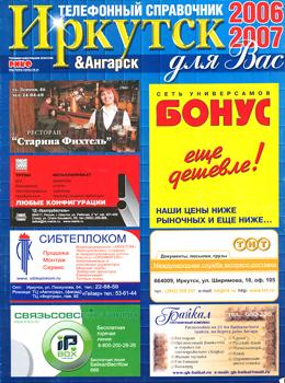 Иркутск для вас, телефонный справочник