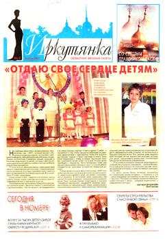 Иркутянка, газета