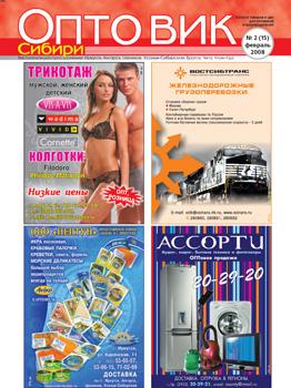 Оптовик Сибири, журнал