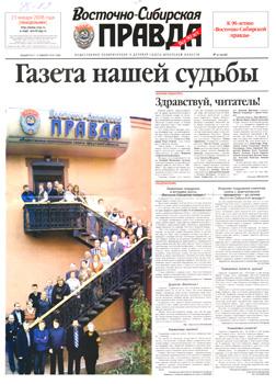 Восточно-Сибирская правда, газета