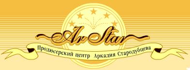 Продюсерский центр Аркадия Стародубцева