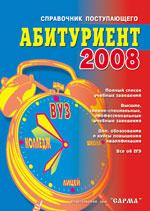 Абитуриент, справочник