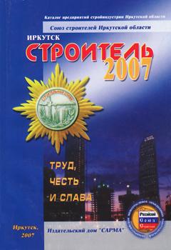 Иркутск Строитель, каталог строительных фирм Иркутска