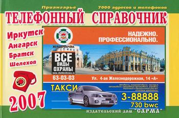 Телефонный справочник Иркутск, Ангарск