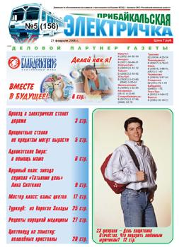 Прибайкальская электричка, газета