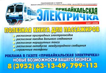 Полезная книга для пассажиров, справочник