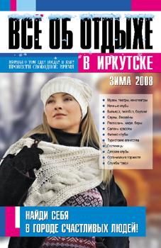Все об отдыхе в Иркутске, журнал