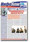 Инфоком. Информатика и Телекоммуникации, газета
