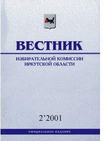 Вестник Избирательной комиссии Иркутской области, журнал