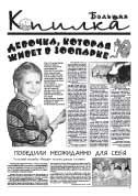 Большая копилка, газета