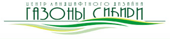 Газоны Сибири, центр ландшафтного дизайна