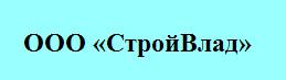 СтройВлад, ООО