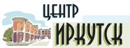 Центр Иркутск, контактный центр