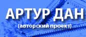 Новости Иркутской области, информационный сайт
