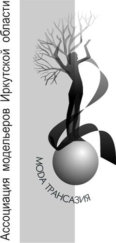 Ассоциация модельеров Иркутской области